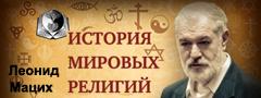 Сайт LuckyMirror.ru -- История мировых религий -- Мацих Л.А.